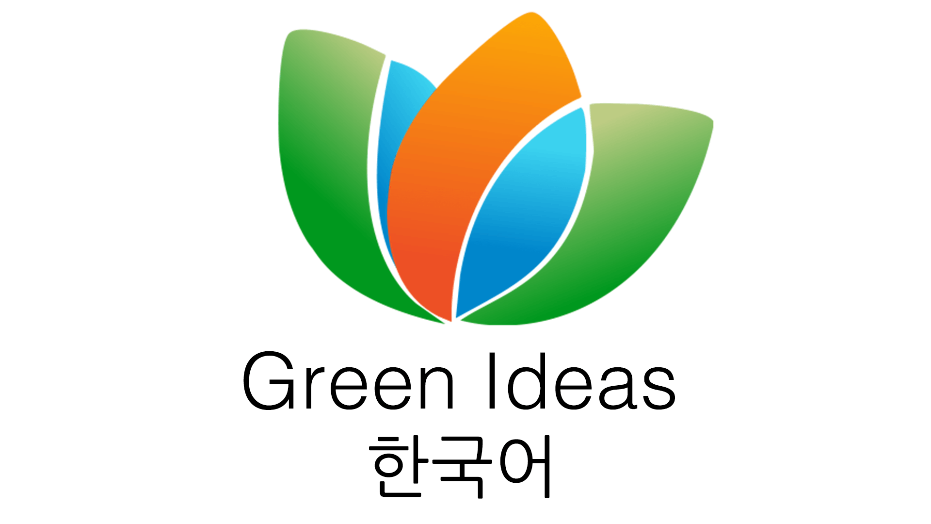 green ideas korean